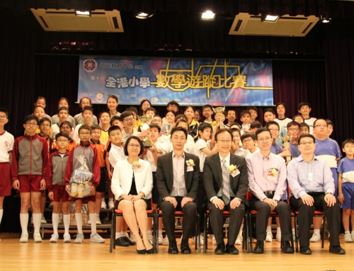E.C. Fix Technology Limited Sponsored the 10th Hong Kong Primary Schools Mathematics Trail Competition