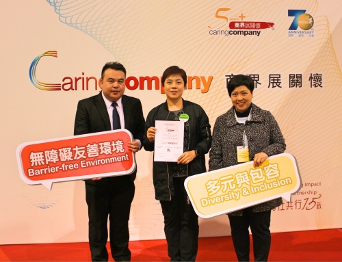 E.C. Fix Technology Limited Awarded Caring Company for 8 Consecutive Years