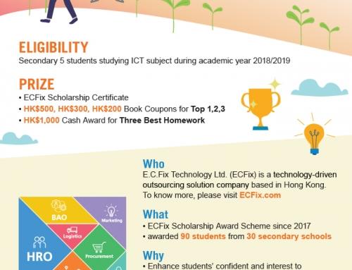 ECFix獎學金計劃 -資訊及通訊科技科(ICT)(2018/2019學年)開放申請